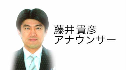日テレ 藤井 アナウンサー
